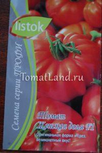 помидоры женская доля