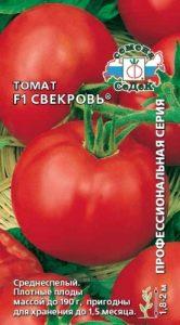 помидоры свекровь фото
