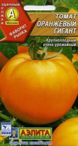 помидоры оранжевый гигант фото спелых плодов