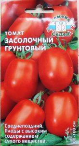 томат засолочный грунтовый