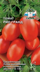 помидоры рио гранде