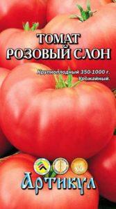 томаты розовый слон особенности выращивания