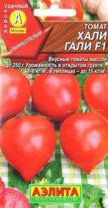 томат хали гали отзывы
