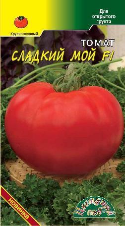 томат Сладкий мой