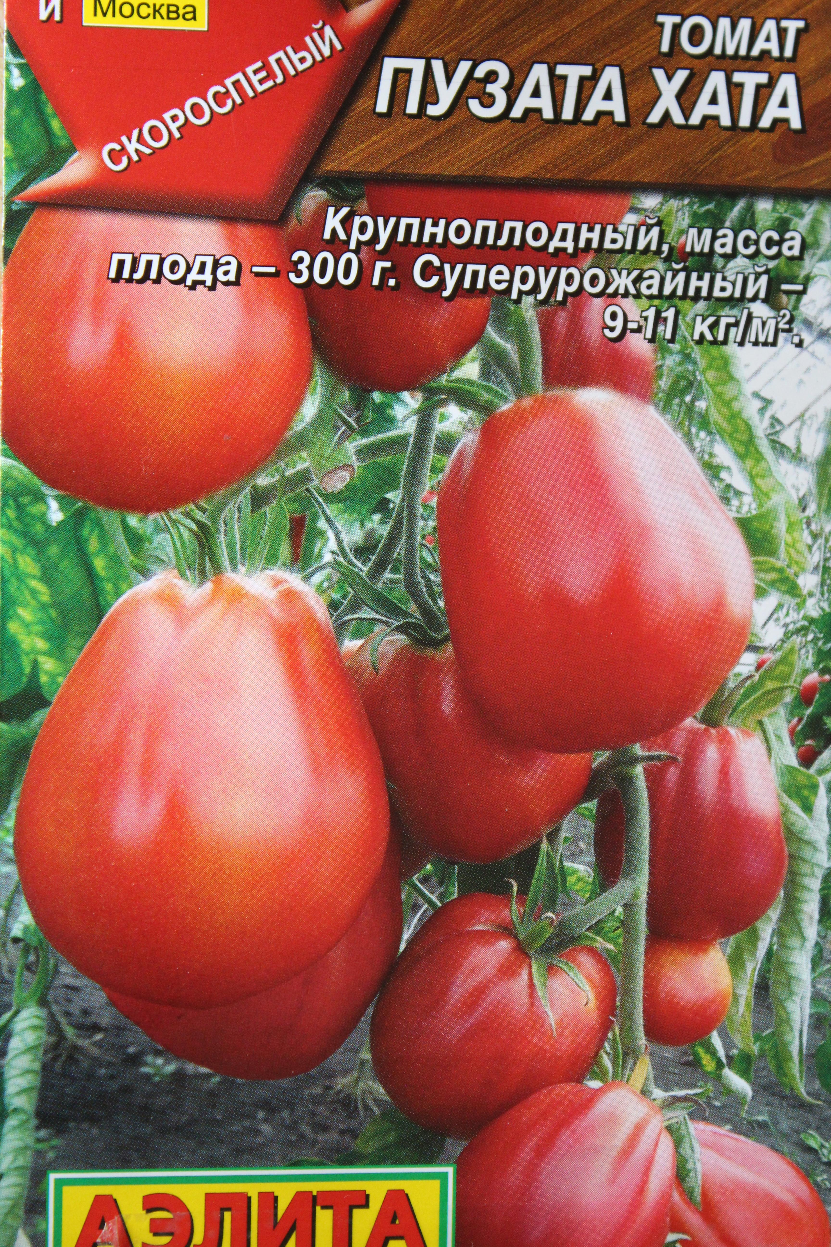 Томат Богата хата характеристика и описание сорта урожайность с фото