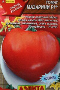 томат Мазарини фото