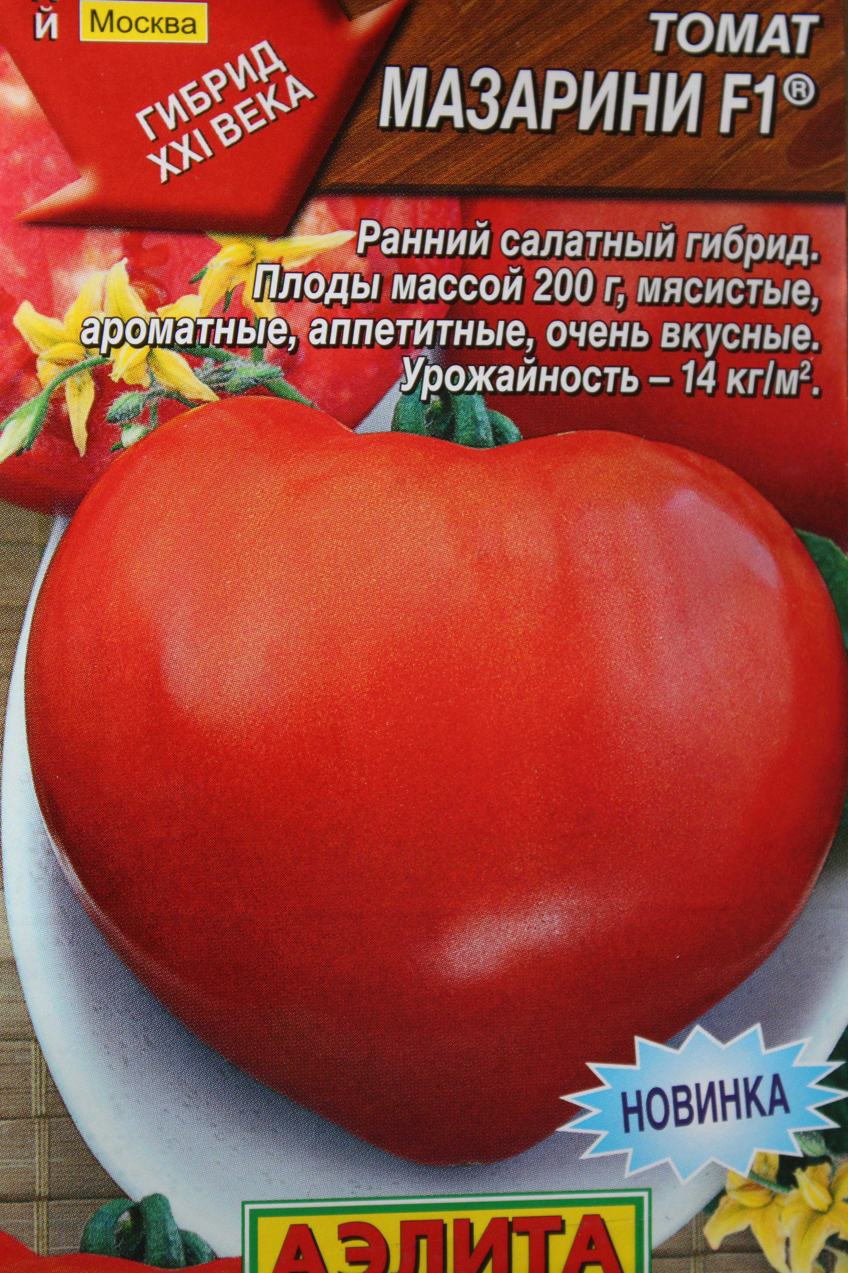томат мазарини описание сорта фото отзывы отвлекает бестолкового