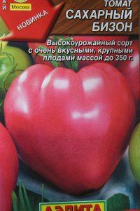 томат Сахарный бизон отзывы