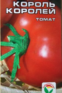 томат король королей описание