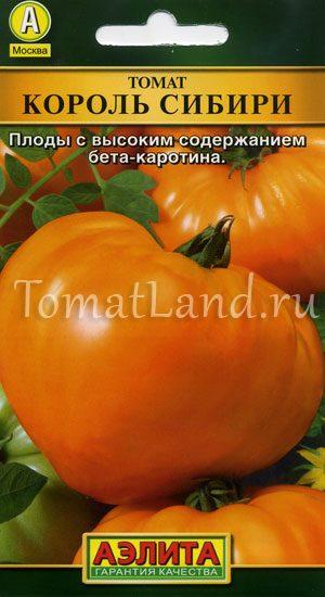 помидоры король сибири фото спелых плодов