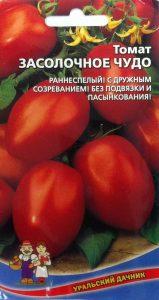 помидоры засолочное чудо фото спелых плодов