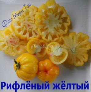 томаты сорт Рифленый желтый отзывы