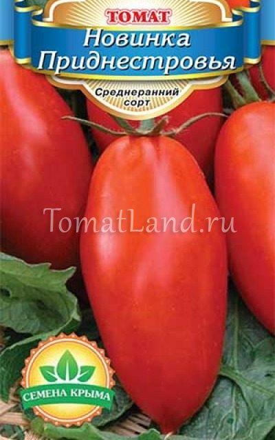 помидоры новинка приднестровья фото