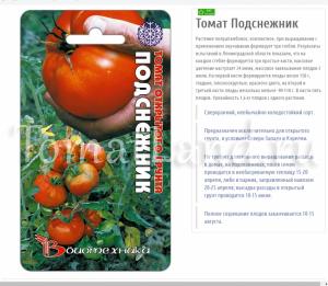 помидоры сорт Подснежник
