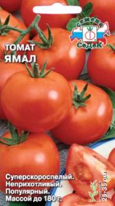помидоры ямал правильная посадка