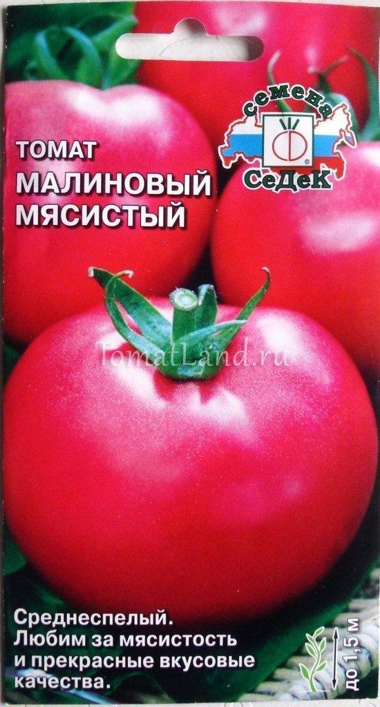 томаты малиновый мясистый фото