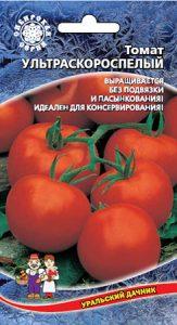 помидоры сорта ультраскороспелый фото спелых плодов