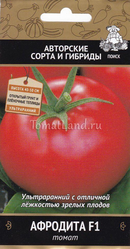 томат афродита отзывы