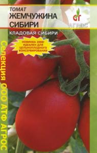 томат сибирская жемчужина