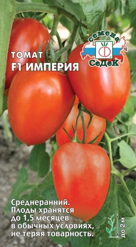 томаты империя отзывы фото