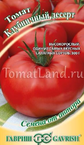 томаты клубничный десерт