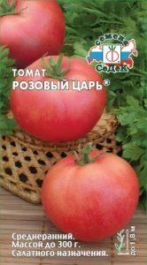 томат розовый царь