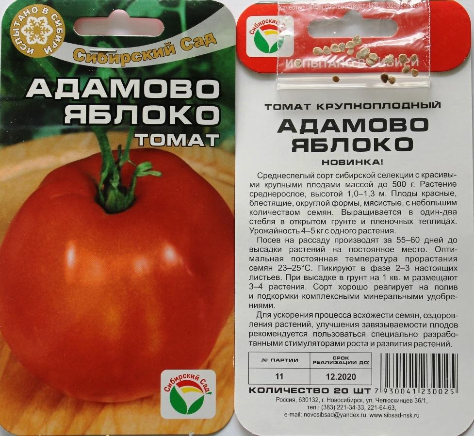 помидоры адамово яблоко фото отзывы