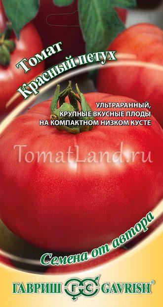 томаты красный петух