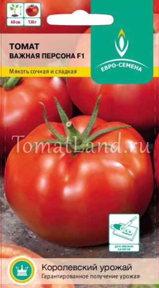 помидоры Важная персона