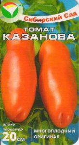 томат казанова фото