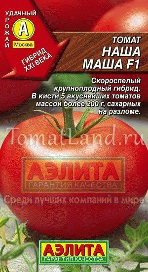 томаты наша маша отзывы с фото