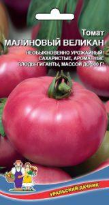 помидоры малиновый великан