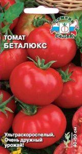 томат беталюкс фото спелых плодов