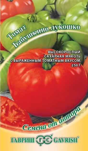помидоры бабушкино лукошко фото отзывы характеристика