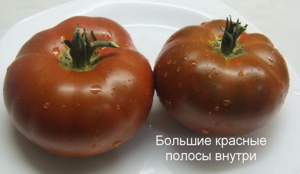 помидоры Большие красные полосы внутри