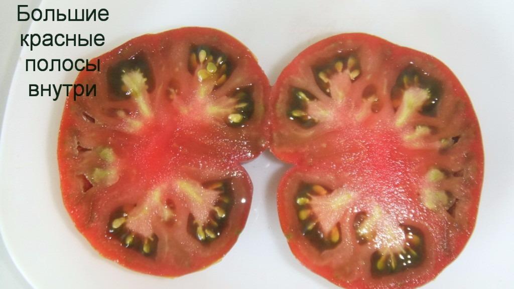 томаты большие красные полосы внутри фото