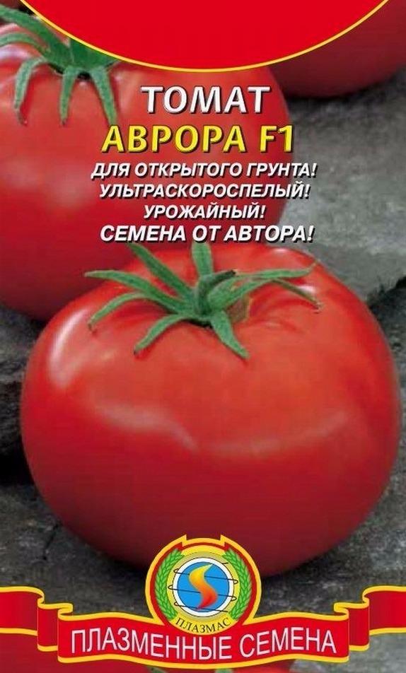 купить семена томата аврора почтой