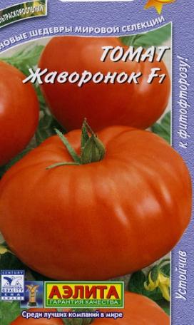 помидоры жаворонок отзывы фото