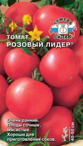 помидор Розовый лидер фото