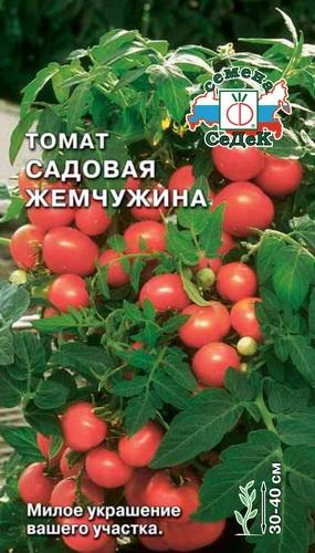 помидоры садовая жемчужина фото отзывы