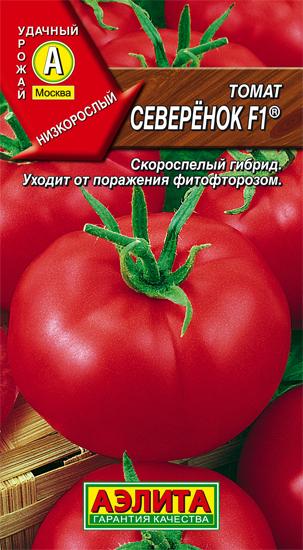 помидоры Северенок фото